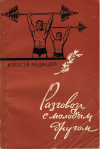 Le Kettlebell et la mode : le manuel du renforcement du professeur Alexey Medvedev
