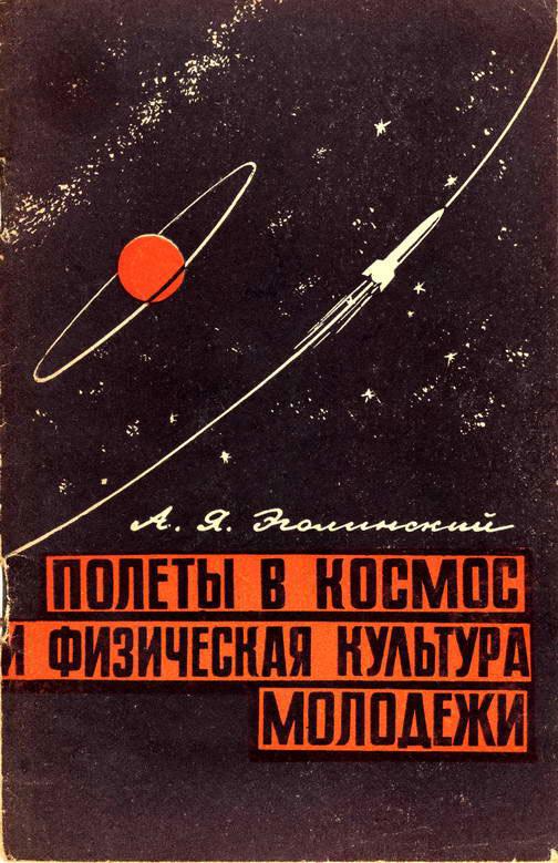 Préparation physique des futurs cosmonautes